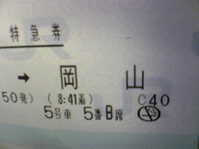 岡山に行ってきます!